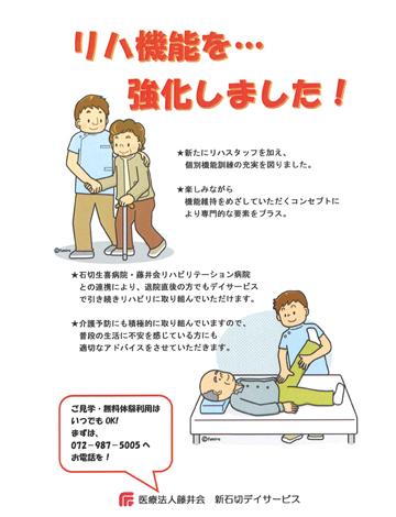 リハ機能強化のお知らせ.jpg