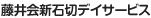 藤井会新石切デイサービス