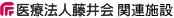 医療法人藤井会 関連施設
